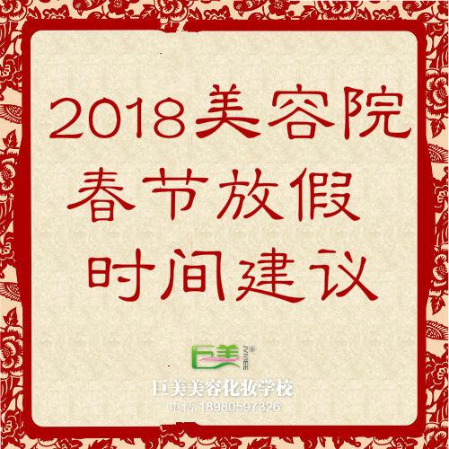 2018年美容院春节放假